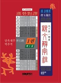 한한대역 천하제일종서 설문해자주 제1집 1-7권(컬러) 세트