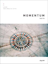 모멘텀(Momentum)