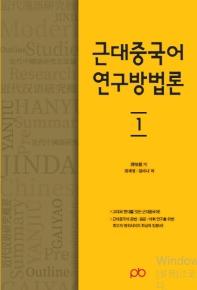 근대중국어 연구방법론. 1