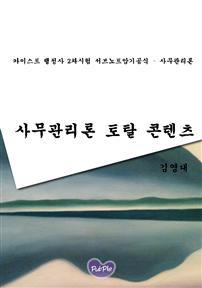 카이스트 행정사 2차시험 서브노트암기공식 - 사무관리론