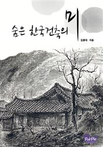 숨은 한국건축의 미