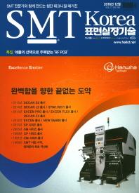 표면실장기술(SMT) (12월호)