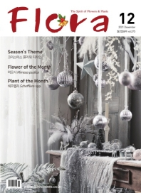 월간 플로라(Flora)(2020년 12월호)