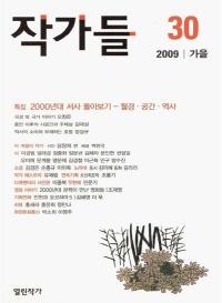 작가들 30 (2009년 가을)
