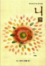책으로 만나는 심리상담 - 니 (통권8호)