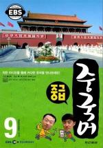 중급 중국어(방송교재 2010년 9월)