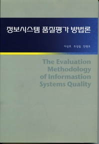 정보시스템 품질평가 방법론