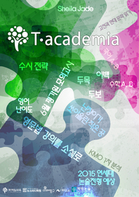 T-Academia