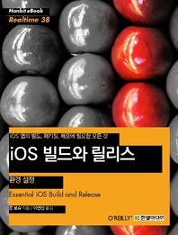 iOS 빌드와 릴리스  환경 설정