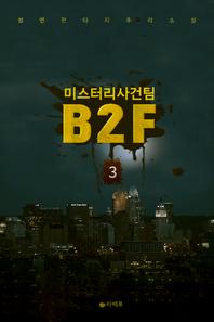 미스터리 사건팀 B2F. 3