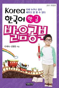이제 누구나 쉽게 배우고 말 할 수 있다 Korea 한국어 한글 발음공부