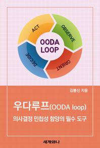 우다루프(OODA loop) : 의사결정 민첩성 함양의 필수 도구
