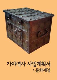 가야역사 사업계획서 (문화재청)