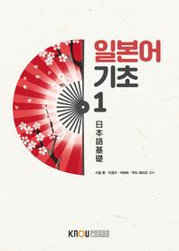 일본어기초1(부록포함)(부록포함)
