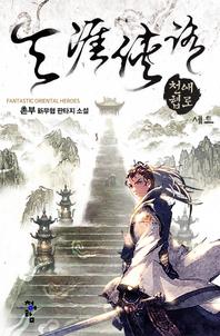천애협로(전11권)