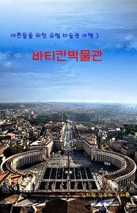 바티칸박물관