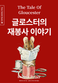 글로스터의 재봉사 이야기(영어+한글+중국어판)