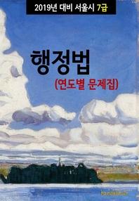 2019년 대비 서울시 7급 행정법 (연도별 문제집)
