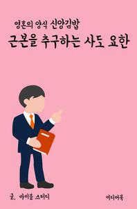 영혼의 양식 신앙 김밥   근본을 추구하는 사도 요한