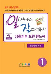 일어나서 잘 때까지 생활회화표현 핸드북1(일상생활표현)