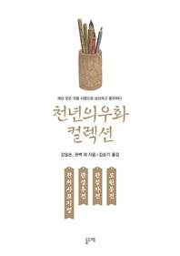 관처사묘지명 관성후진 관성자전 모원봉전 (천년의 우화 컬렉션 16)