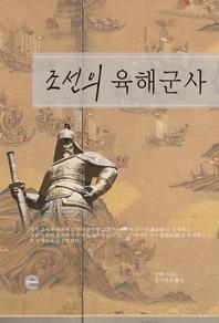 조선의 육해군사