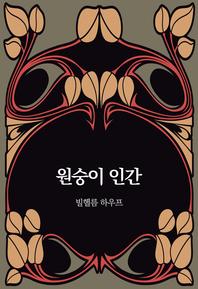 에브리북 해외짧은 소설 시리즈 0013 원숭이 인간