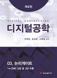 디지털공학 (4판) .3