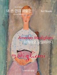 내 손 안의 미술관, 아메데오 모딜리아니