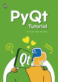 실전 예제로 살펴보는 PyQt Tutorial