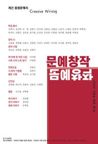 계간 문예창작(2020년 겨울호)(통권2호)
