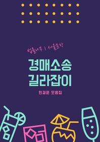 경매소송 길라잡이 (판결문 모음집)