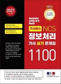 기사패스 NCS 정보처리기사 실기 문제집 1100(2021)