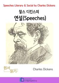 찰스 디킨즈의 연설 _ Speeches Literary and Social by Charles Dickens