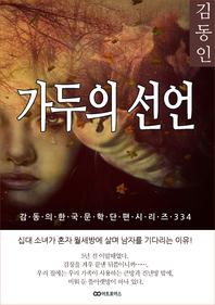김동인 가두의 선언. 감동의 한국단편시리즈 334