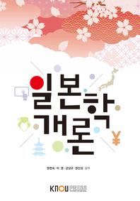 일본학개론(1학기, 워크북 포함)
