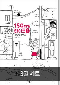 150cm 라이프 3권 완결 세트