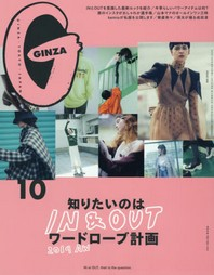 긴자 GINZA 2019.10
