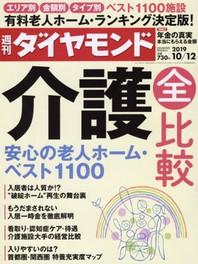 주간다이아몬드 週刊ダイヤモンド 2019.10.12