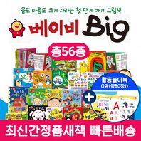 ★활동놀이북증정★ 한국셰익스피어 베이비빅 (전 56종) / 베이비big / 맘스북포함