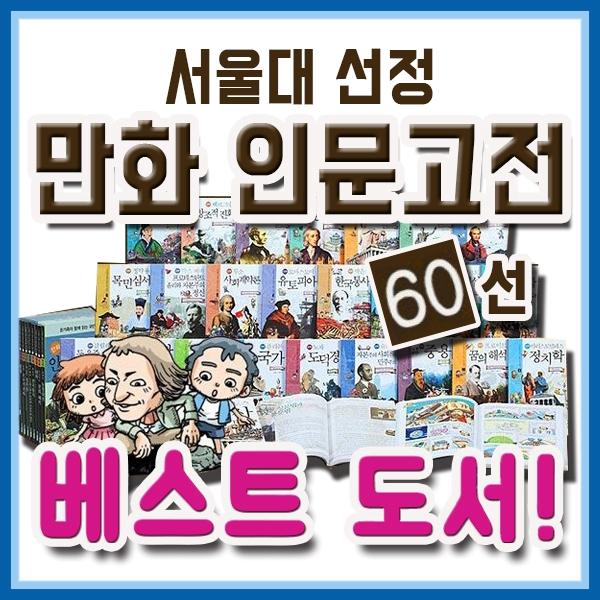 서울대 선정 만화 인문고전 [주니어김영사] 60권 개정신판