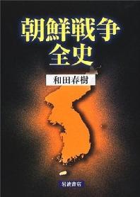 朝鮮戰爭全史