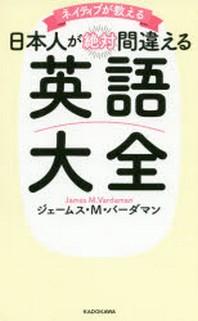 ネイティブが敎える日本人が絶對間違える英語大全
