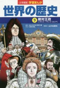 世界の歷史 9