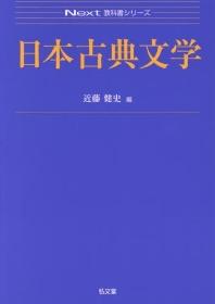 日本古典文學