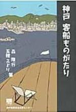 神戶客船ものがたり