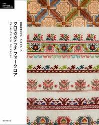 クロスステッチフォ-クロア 東歐刺繡のモチ-フ&パタ-ン