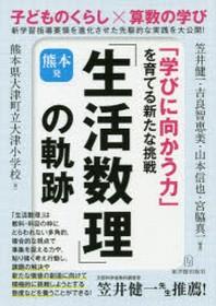 熊本發「生活數理」の軌跡 「學びに向かう力」を育てる新たな挑戰