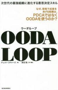 OODA LOOP 次世代の最强組織に進化する意思決定スキル