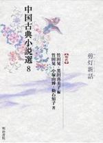 中國古典小說選 8